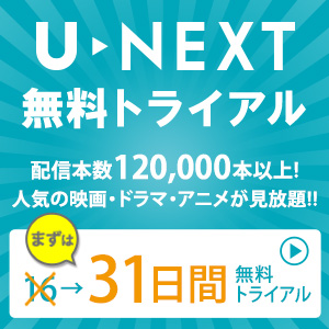 U-NEXT(ユーネクスト)をお得に活用するキャンペーン情報や割引サービスまとめ