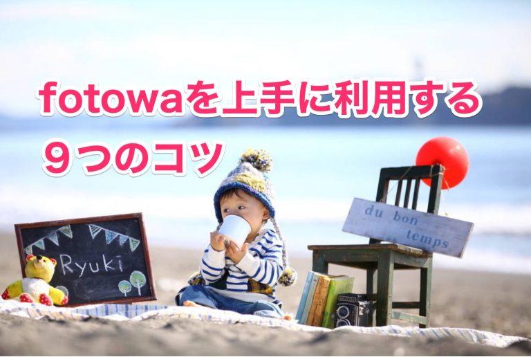 口コミや評判が良い「fotowa(フォトワ)」をさらに上手に利用する9つのコツ