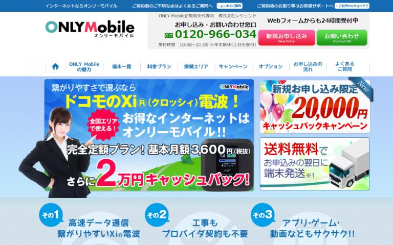 ONLY Mobileのお得キャンペーンを活用する方法と毎月の実質負担額が安くなるコツ