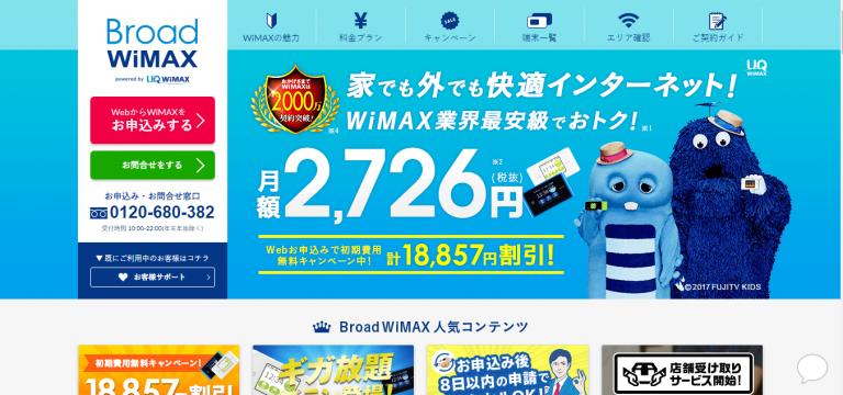 BroadWiMax(ブロードワイマックス)の入会キャンペーンと実質負担額が安くなる方法