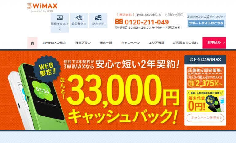 3WiMAXを安く利用する方法