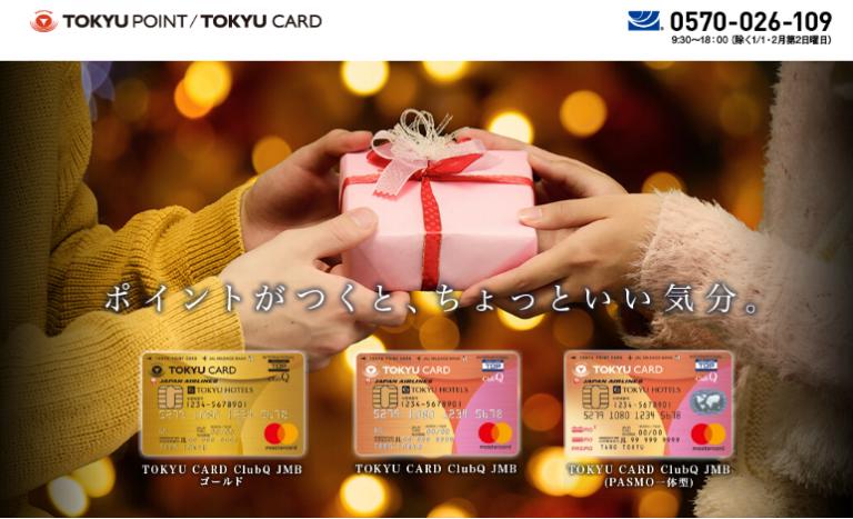 東急百貨店「TOKYU CARD ClubQ」の10個のメリットとお得な使い道