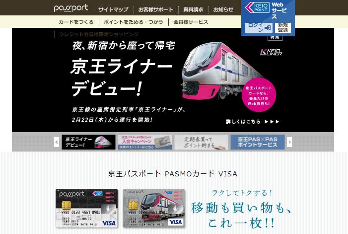 京王パスポートカードのメリット