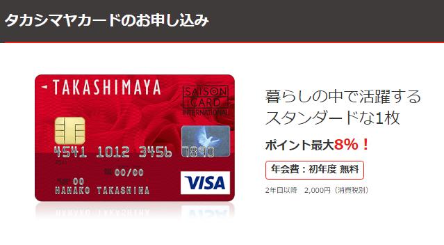 高島屋カード