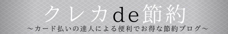 【クレカde節約】