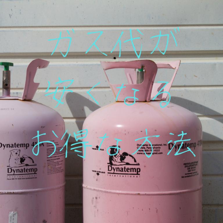 節約するより安くなる!大阪ガスのガス代を大幅に下げるお得な裏ワザ5選
