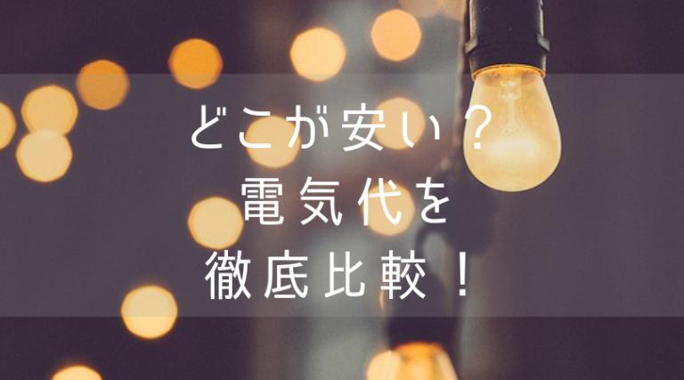 九州電力を安く利用する