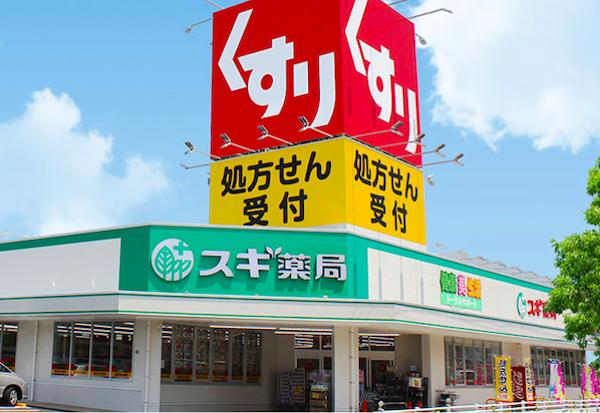 【裏ワザ】スギ薬局でお得に買い物する7つの方法(割引キャンペーン・クーポン)