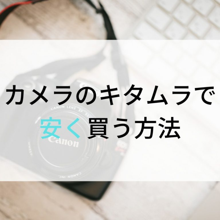 カメラのキタムラで安く買う8つの値引き法(セール・キャンペーン・裏ワザ情報)
