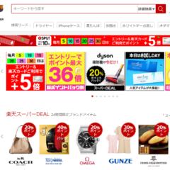 【楽天市場で安く買う方法】キャンペーン・クーポン・セール情報まとめ