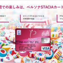 阪神・阪急百貨店での買物で1番ポイントが付くお得なクレジットカード