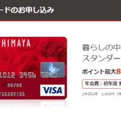 高島屋がお得になる「タカシマヤカード」の10個のメリットと入会特典総まとめ