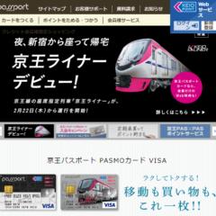 京王百貨店がお得になる京王パスポートカードの10個のメリットとポイントアップ術