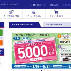 東武百貨店のクレジットカード「東武カード」の10個のメリットとお得な活用術