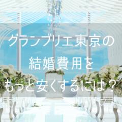 グランブリエ東京の結婚式費用が安くなる!割引情報&裏ワザを徹底調査