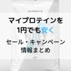 通販でマイプロテインを1円でも安く購入する方法とセール・キャンペーン情報まとめ