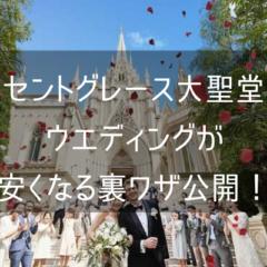 青山セントグレース大聖堂での結婚式費用を安くする11の裏ワザと割引情報