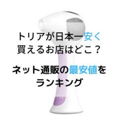 トリアが日本一安く買えるお店はどこ?ネット通販の最安値をランキング